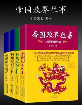 帝国政界往事套装共4册 公元1127年大宋实录 大明王朝纪事 大清是如何拿下天下的上下册