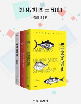 进化拼图三部曲(套装三册)这套书关于人类的进化、知识的进化和创造力的进化