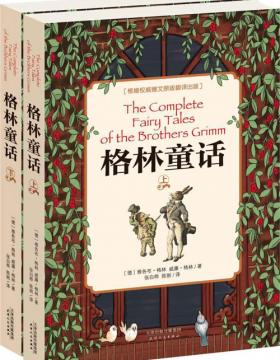格林童话(套装共2册) 世界儿童文学的瑰宝,陪伴每个孩子的童年