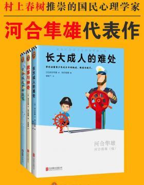 日本国民心理学家河合隼雄代表作(共3册)  长大成人的难处,故事与神奇,青春就是梦和游戏