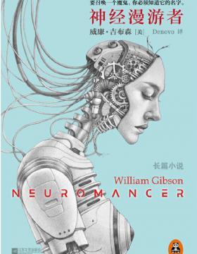神经漫游者(催生了《黑客帝国》的小说!)科幻小说宗师、赛博朋克之父威廉·吉布森的经典之作