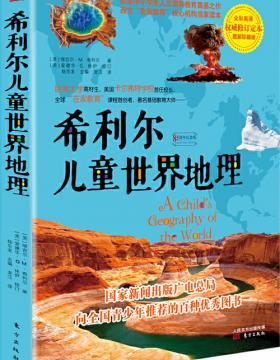 希利尔儿童世界地理 阅读效果完全刷新你的想象 欧美中小学生人文素养教育奠基之作