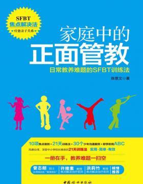 """家庭中的正面管教:日常教养难题的SFBT训练法 台湾中小学校长推荐父母必读 有效管教孩子的""""黄金训练法"""""""