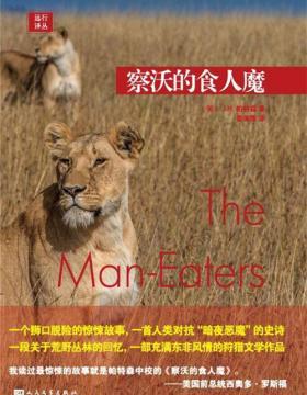 远行译丛:察沃的食人魔 一个狮口脱险的惊悚故事,一部充满东非风情的狩猎文学作品