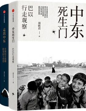 周轶君作品:走出中东+中东死生门(套装2册)以中东为起点,讲述时代变迁的人生故事