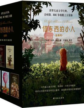 借东西的小人全系列 卡内基奖十大童书经典,宫崎骏推荐 争相搬上大银幕的童书经典