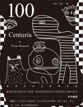 小小说百篇:100 在后现代主义经典作品中占有重要的一席之地