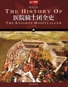 医院骑士团全史 900余年的波澜壮阔,颠覆你对骑士的认识!
