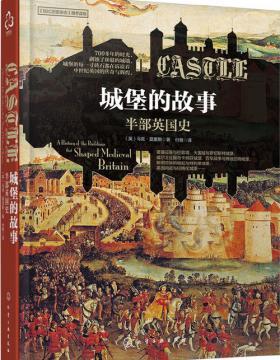 城堡的故事:半部英国史 一口气读完城堡和英国的历史