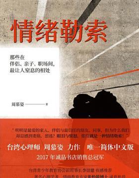 情绪勒索:那些在伴侣、亲子、职场间,最让人窒息的相处 解救中国式亲密关系受困者