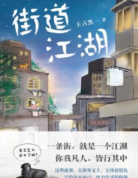 街道江湖 90后新锐小说家王占黑作品,中国版《米格尔街》