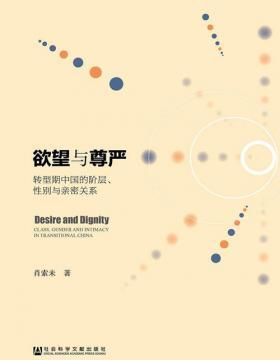 欲望与尊严:转型期中国的阶层、性别与亲密关系 对婚外包养关系的案例研究