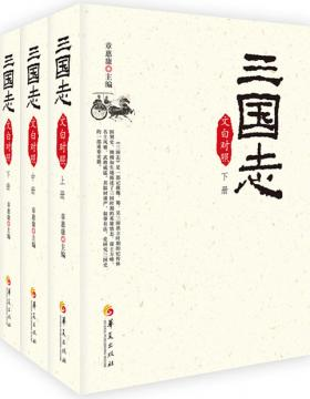 三国志(文白对照全3册,2019版)梁启超推荐中国人都要读的人文经典