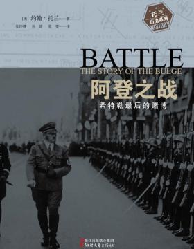 阿登之战:希特勒最后的赌博 普利策奖得主约翰托兰书写二战历史的先驱开拓之作
