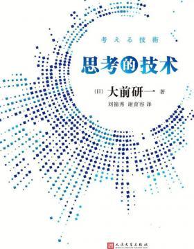 思考的技术 全球五位管理大师之一 日本战略之父大前研一 培养二十一世纪具有竞争力的思维方式