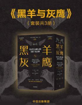 黑羊与灰鹰:巴尔干六百年,一次苦难与希望的探索之旅 套装共三册
