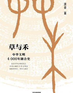草与禾:中华文明4000年融合史 从匈奴突厥到唐宋文明,厘清多民族交往、融合历史