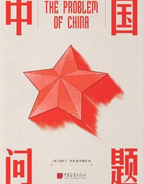 中国问题 西方哲学家百年前确切预言,呼唤东方古国的崛起 伯特兰罗素著