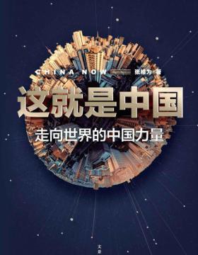 这就是中国 : 走向世界的中国力量 用中国人的智慧解读中国奇迹!有数据,有比较,有故事