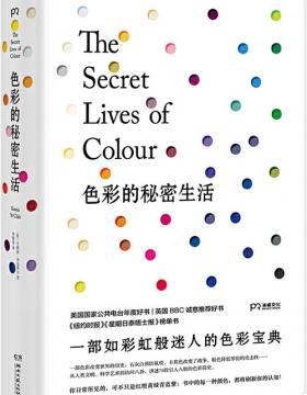 色彩的秘密生活 从人类文明、科学艺术到坊间八卦,讲述75段引人入胜的色彩简史