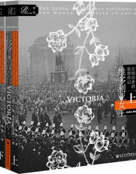 维多利亚女王:帝国女统治者的秘密传记 (套装全2册)一部颠覆传统认知的维多利亚女王传记