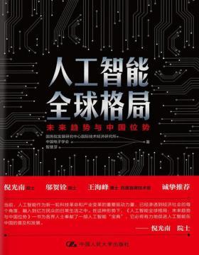 人工智能全球格局:未来趋势与中国位势 看懂真实的人工智能产业,人工智能产业和技术人员必读