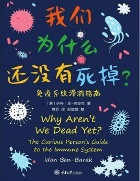 我们为什么还没有死掉:免疫系统漫游指南 一本书了解免疫系统,活着本身便是奇迹