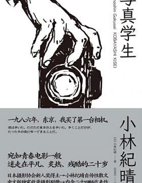 写真学生 日系摄影代表作者小林纪晴首次引进国内,记录泡沫时代的东京风景