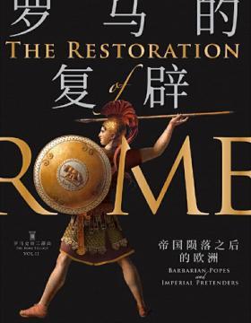 罗马的复辟:帝国陨落之后的欧洲 在宏大的时空图景中,把握欧洲历史的独特轨迹