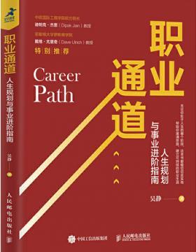 职业通道 人生规划与事业进阶指南 工作是很好的修行 梳理和归纳职业发展的底层逻辑 规划职业生涯
