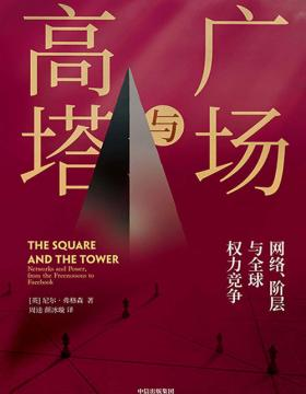 广场与高塔 网络、阶层与全球权力竞争 有关世界历史转折的全新视角与精彩重铸