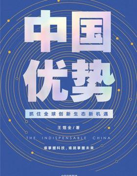 中国优势:谁掌握科技,谁就掌握未来 罗振宇2020年跨年演讲推荐书目