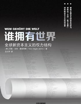 谁拥有世界 此书揭秘了谁在掌控全球金融投资市场,谁是真正的幕后操纵者,谁拥有资本权力?