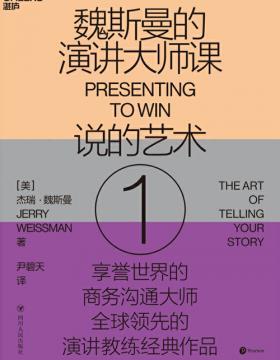 魏斯曼的演讲大师课1:说的艺术 从内容到结构,教你如何让演讲变得更有说服力