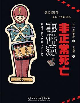 """非正常死亡事件簿 日本法医之神上野正彦邀你一同听取""""尸体的声音"""",揭开死亡背后的重重迷雾"""