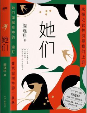 她们:当代文学大家阎连科,暌违十年,重磅新作 书写女人哭笑、婚嫁、生子并终老的一生
