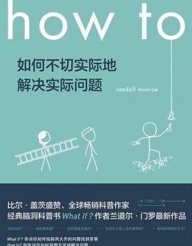 How to:如何不切实际地解决实际问题 不切实际的答案,正是科学带来的非凡想象