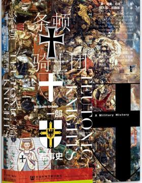 """条顿骑士团:一部军事史 继""""地中海三部曲""""之后的中世纪战争史诗力作"""