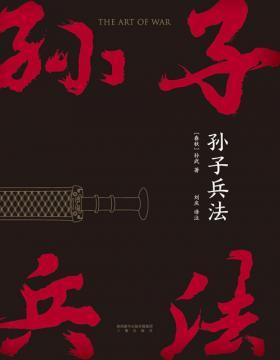 孙子兵法 中国人民解放军军事科学院战略研究员刘庆译注