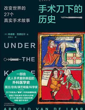 """手术刀下的历史:改变世界的27个真实手术故事 """"切""""开外科学奥秘,""""缝""""起一部医学史"""