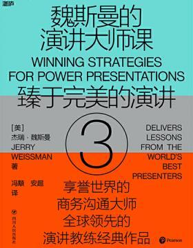 魏斯曼的演讲大师课3:臻于完美的演讲 用75堂短小精悍又无所不包的生动演讲课,将演讲转化为传递思想的利器
