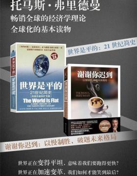 托马斯·弗里德曼精选套装:谢谢你迟到 世界是平的 套装共2册 告诉你世界的现在和未来
