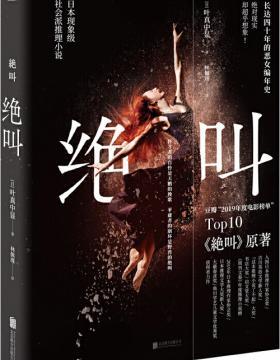 绝叫 电影《绝叫》原著,日本现象级社会派推理小说,长达四十年的恶女编年史,绝对现实却超乎想象