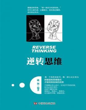 逆转思维 换一个角度思考,换一种方式努力 突破固有思维模式 才能找到自身的优势
