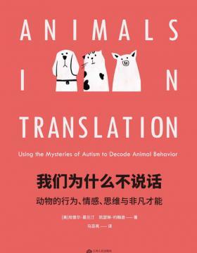 我们为什么不说话:动物的行为、情感、思维与非凡才能 了解身边动物的实用宝典