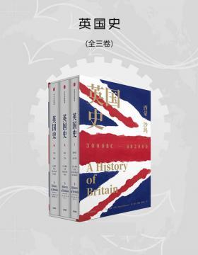 英国史(全三卷) 西蒙·沙玛力作 多视角展示现代化进程先驱者和范本国家的艰险历程