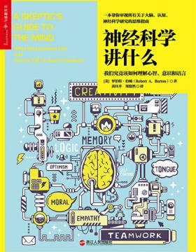 神经科学讲什么 一部帮你审视所有关于大脑、意识、认知研究的思维指南 彻底改变你对科学的思考与学习方式