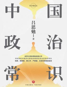 中国政治常识 史学泰斗吕思勉经典之作 深刻剖析中国历代更迭的根源及政治变革的得失