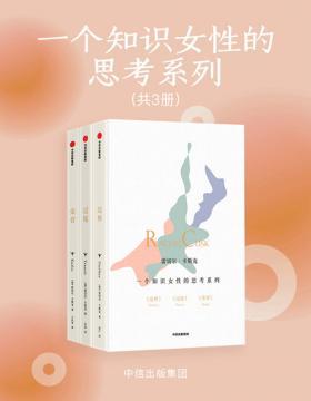 一个知识女性的思考系列(套装共3册):《边界》+《过境》+《荣誉》