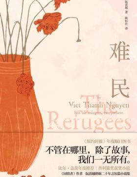 难民 不管在哪里,除了故事我们一无所有 普利策奖获奖小说 《同情者》作者阮清越 磨砺20年之短篇小说集